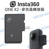 【中壢NOVA-水世界】Insta360 One X2 配件 - CYNOVA 麥克風轉接器 外接 收音設備 公司貨
