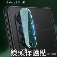 【鏡頭保護貼】Samsung Galaxy Z Fold 3 5G 7.6吋 手機後攝像頭保護貼/高透貼/硬度強化防刮保護-ZW