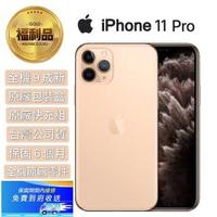 【Apple 蘋果】A級福利品 iPhone 11 Pro 5.8吋 64GB 智慧手機(贈已貼妥滿版玻璃貼+空壓殼)