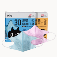 易廷 幼幼3D醫用口罩~風靡日本Kuroro聯名款2盒組(藍色+粉紅色鋼印花紋│20入/盒x2)