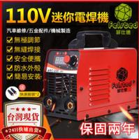 【台灣公司現貨】110V小型電焊機【菲仕德品牌兩年保固】焊接機ARC-225迷你機點焊機