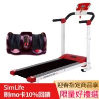 【SimLife】全方位雕塑電動跑步機+S美腿機