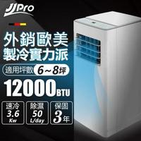 【獨家贈14吋DC扇 JJPRO】12000BTU 6-8坪 移動空調JPP12 實力派大冷量(定時/除濕/風速/睡眠 功能四合一)