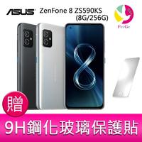 華碩ASUS ZenFone 8 ZS590KS 8G/256G 5.9吋 防水5G雙鏡頭雙卡智慧型手機 贈『9H鋼化玻璃保護貼*1』