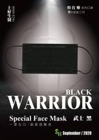 上好生醫 成人醫療口罩 武士黑 50片/盒 samurai BLACK🖤😊042771《全月刷卡累積滿$3000賺5%回饋》