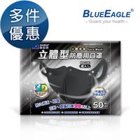 藍鷹牌 NP-3DEBK 台灣製 成人立體型防塵口罩一體成型款 50片x1盒 時尚黑 多件優惠中