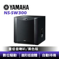 YAMAHA 台灣山葉 NS-SW300   重低音 喇叭   SW300 SW300PB 2色【有現貨】