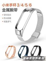 錶帶 小米手環4/5/6腕帶 小米手環3nfc版金屬表帶米蘭不銹鋼實心替換腕帶三四代 99購物節 【快速出貨】