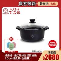 【婦樂透】遠紅外線全炭百歲鍋-20cm燉煮鍋/湯鍋 含鍋蓋(遠紅外線/激活養分/淨化食材/吃得健康)