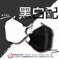 🌸黑白配3盒30入🌸俊廷【令和醫療KF94 3D立體口罩】白*2黑*1