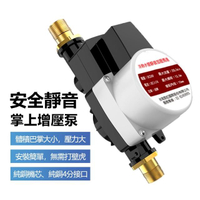 【台灣霓虹】冷熱水管靜音加壓馬達DC24V直流電壓安全不觸電