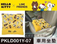 權世界@汽車用品 Hello Kitty+LINE 可愛系列 座椅墊 坐墊 PKLD001Y-07