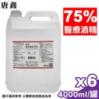 【唐鑫】潔用酒精 75% 4000mlX6罐