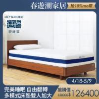 【airweave 愛維福】雙人加大 - 25公分多模式可水洗床墊(日本原裝 可水洗 支撐力佳 分散體壓 透氣度高)