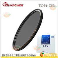 送濾鏡袋 免運 SUNPOWER TOP1 HDMC CPL 67mm 67 航太鋁合金 防潑水 鏡片濾鏡 偏光鏡 湧蓮公司貨 台灣製