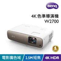 【BenQ】W2700 4K HDR 家庭劇院 色準導演機(2000流明)