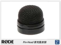 【銀行刷卡金+樂天點數回饋】RODE 羅德 Pin-Head 麥克風音頭(公司貨)