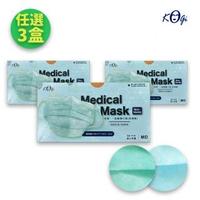 【宏瑋 KOgi】醫用口罩 2色任選 成人平面 50入/盒x3(湖水藍 薄荷綠)