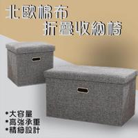 【S plaything生活百貨】北歐棉布折疊收納椅 長方形