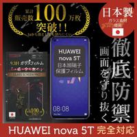 【INGENI徹底防禦】HUAWEI nova 5T 日本製玻璃保護貼 全滿版