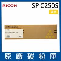 RICOH 407547 SP C250S 碳粉匣 - 黃色 1600張 *適用C261DNw/C261SFNw