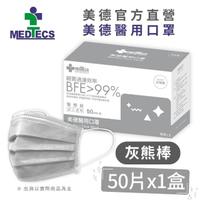 【MEDTECS 美德醫療】美德醫用口罩 灰熊棒 每盒50片(#醫療口罩 #素色口罩 #彩色口罩)