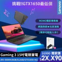 【+Office 2021】Lenovo IdeaPad Gaming 3 15.6吋電競筆電 82K200EHTW(R5-5600H/8GB/512GB/GTX1650/W10H)