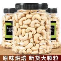 【新鮮精選】越南特大烘焙腰果仁500g裝原味生熟堅果罐裝乾果零食