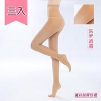 【買二送一魔莉絲彈性襪】標準250DEN機能萊卡褲襪一組三雙(壓力襪/顯瘦腿襪/醫療襪/彈力襪/靜脈曲張襪)