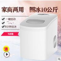【特價】110v製冰機 商用造冰機 15KG 家用製冰機 小型製冰機 宿舍學生迷你全自動製冰機 小冰塊製作機  麻吉好貨 雙十一鉅惠