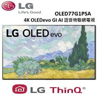 LG樂金 77型 4K OLEDevo GI AI 語音物聯網電視 OLED77G1PSA