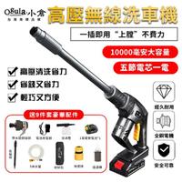 【Ogula 小倉】高壓洗車機 無線便攜式水槍(10000毫安贈9件套)一電池(高壓洗車機/洗車水槍/高壓清洗器)