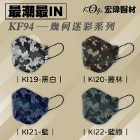 【宏瑋】幾何迷彩KF94韓版3D立體口罩(10片/盒)