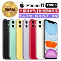 【Apple 蘋果】福利品 iPhone 11 128G 6.1吋 智慧型手機(外觀近新品+全機原廠零件)