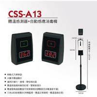 有貨 台灣製造 機場規格體溫感測器+自動感應消毒機附伸縮支架 防疫 酒精消毒 溫度計 免運
