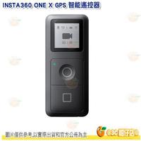 INSTA360 ONE X GPS 智能遙控器 內置GPS 實時記錄運動數據 位置 路線資訊 可遙距 公司貨