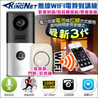 【KINGNET】無線 門口機 對講機組 門鈴 電鈴(含叮咚機)