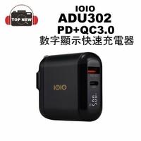 IOIO ADU302 PD+QC3.0 數字顯示快速充電器 充電器 快充 台灣製造