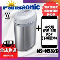 🌓yy🌓有貨!Panasonic 最新款MS-N53XD 溫風式廚餘處理機 廚餘機除臭 日本 熱🌟