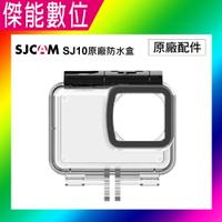 SJCAM 原廠配件 無開孔防水殼 正廠 防水盒 運動攝影機專用 保護殼 適用SJ10X SJ10 PRO