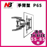 【NORTH BAYOU】55-85吋手臂式液晶電視壁掛架(P65)