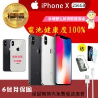 【Apple 蘋果】福利品 iPhone X 5.8吋手機 256G(手機包膜+電池健康度100%)