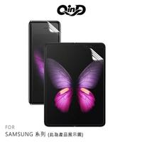 【愛瘋潮】99免運  螢幕保護貼 QinD SAMSUNG Galaxy Z Fold 2 5G  保護膜 水凝膜 螢幕保護貼