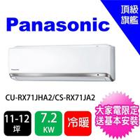 【Panasonic 國際牌】11-12坪頂級旗艦變頻冷暖分離式冷氣(CU-RX71GHA2/CS-RX71GA2)