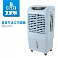 大家源 30L負離子遙控空調水冷扇TCY-8905