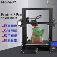 【飛行海工坊】創想三維Ender3 pro 高精度 3d列印機套裝支持斷電續打晶格平臺  可開發票