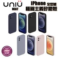 UNIU iPhone 12 全型號 NEAT 極簡主義矽膠殼