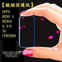 【鏡頭保護貼】OPPO RENO 4 RENO4 6.4吋 5G CPH2089 鏡頭貼 保護貼 硬度3H