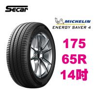 米其林輪胎 ENERGY SAVER4 175/65R14 省油 耐磨 高性能輪胎【促銷送安裝】