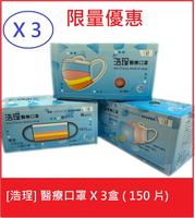 {台灣製造}浩珵 雙鋼印 寬耳帶 成人醫療口罩(50入/盒 )*3盒